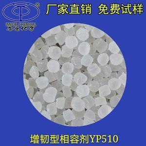 相容剂YP510