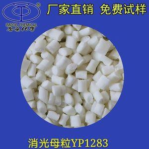 消光母粒YP1283