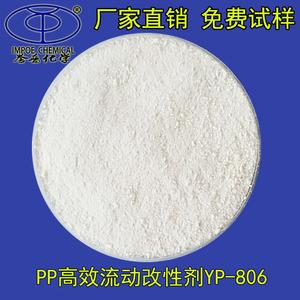 流动改性剂YP-806