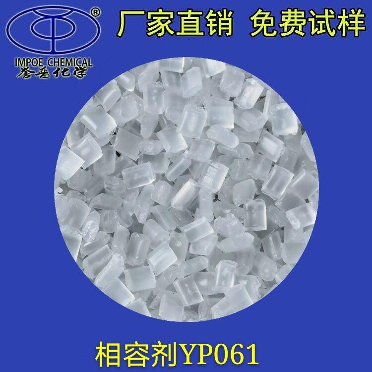 塑料相容剂YP061