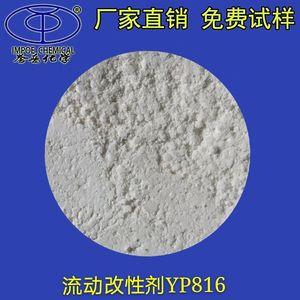流动改性剂YP816