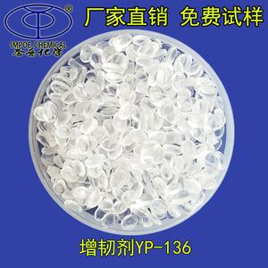 增韧剂YP-136