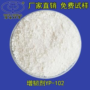 增韧剂YP-102