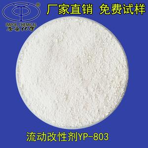 流动改性剂YP-803
